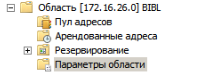 DHCP в MS Windows Server2008R2