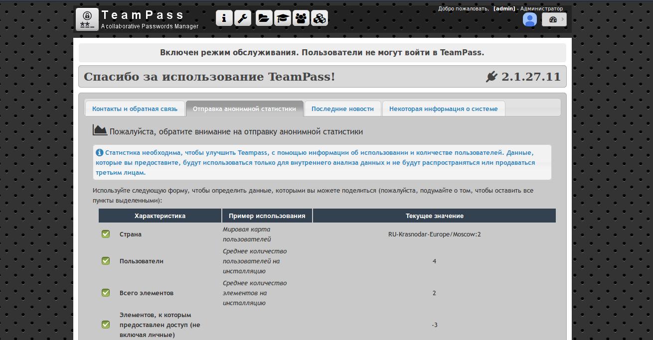 teampass - admin