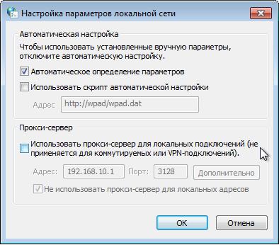 Автоматическая настройка прокси в браузере