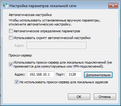 Настройка прокси сервера в браузере клиентов